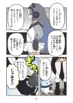 2girls black_footwear blue_hair carasohmi comic empty_eyes eyes_visible_through_hair furigana giant_penguin_(kemono_friends) gradient_hair great_auk_(kemono_friends)_(carasohmi) grey_hair hand_grab hand_on_hip indoors kemono_friends leotard long_hair lucky_beast_(kemono_friends) miniskirt multicolored_hair multiple_girls original page_number penguin_tail pink_eyes pleated_skirt pocket skirt speech_bubble tail thick_eyebrows translation_request very_long_hair white_leotard white_skirt