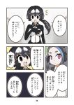 2girls :d :o black_hair blue_hair brown_eyes carasohmi comic empty_eyes eyebrows_visible_through_hair eyes_visible_through_hair furigana giant_penguin_(kemono_friends) gradient_hair great_auk_(kemono_friends)_(carasohmi) grey_hair hair_between_eyes headphones impossible_clothes indoors kemono_friends long_hair long_ponytail low_ponytail multicolored multicolored_clothes multicolored_hair multiple_girls open_mouth original page_number pink_eyes pleated_skirt pocket ponytail skirt smile speech_bubble thick_eyebrows translation_request white_hair white_skirt zipper zipper_pull_tab