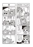 1girl 4koma :d annoyed arm_behind_head arms_behind_head bangs bkub comic grater greyscale lying monochrome on_back open_mouth ponytail risubokkuri shirt short_hair simple_background smile sneaking speech_bubble squirrel surprised sweatdrop talking tired translation_request two-tone_background two_side_up