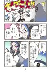 >_< /\/\/\ 2girls :o ^_^ afterimage black_hair black_leotard blue_hair carasohmi closed_eyes comic empty_eyes eyebrows_visible_through_hair full-length_zipper furigana giant_penguin_(kemono_friends) gradient_hair great_auk_(kemono_friends)_(carasohmi) grey_hair hair_between_eyes headphones impossible_clothes impossible_leotard indoors kemono_friends leotard long_hair lucky_beast_(kemono_friends) motion_blur multicolored multicolored_clothes multicolored_hair multicolored_leotard multiple_girls original page_number penguin_tail pink_eyes pleated_skirt pocket skirt smile speech_bubble tail teeth thick_eyebrows throwing translation_request very_long_hair white_hair white_leotard white_skirt zipper zipper_pull_tab