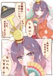1boy 1girl :o bangs blush closed_mouth comic commentary_request eyebrows_visible_through_hair fan floral_print folding_fan hair_between_eyes hair_ornament hairclip head_tilt heart highres hinamatsuri holding holding_fan japanese_clothes kantai_collection kimono layered_clothing layered_kimono long_hair long_sleeves looking_at_viewer orange_kimono parted_lips print_kimono purple_hair ridy_(ri_sui) rose_hair_ornament smile t-head_admiral translation_request tsushima_(kantai_collection) violet_eyes wide_sleeves