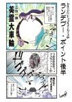 3girls 3koma aqua_hair black_gloves bodysuit bracelet breasts censored comic dark_skin fate/grand_order fate/prototype fate/prototype:_fragments_of_blue_and_silver fate_(series) fusion gloves hassan_of_serenity_(fate) horns japanese_clothes jewelry kimono kiyohime_(fate/grand_order) long_hair minamoto_no_raikou_(fate/grand_order) mosaic_censoring multiple_girls purple_hair rolling snow tamago_(yotsumi_works) translation_request vehicle very_long_hair violet_eyes