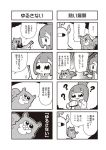 1girl 4koma :d ? axe bangs bkub bowl comic eggplant frown greyscale horns monochrome monster one-eyed onion open_mouth pointing ponytail risubokkuri shirt short_hair simple_background smile speech_bubble spring_onion squirrel talking translation_request two-tone_background two_side_up