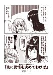 2girls 2koma akitsu_maru_(kantai_collection) closed_eyes collarbone comic hair_between_eyes kantai_collection kouji_(campus_life) monochrome multiple_girls one_eye_closed open_mouth ryuujou_(kantai_collection) sepia shirt short_hair smile speech_bubble translation_request twintails