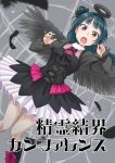 1girl black_bow black_feathers black_wings blue_hair bow commentary_request corset cover cover_page fake_halo fake_wings feathered_wings hair_bow hair_bun halo highres long_hair long_sleeves looking_at_viewer lourie love_live! love_live!_sunshine!! open_mouth pink_bow side_bun solo tearing_up translation_request tsushima_yoshiko wings