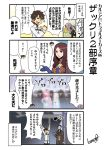 >_o >o< 2boys 3girls 4koma arms_up black_hair black_legwear blue_eyes blue_gloves breasts brown_hair censored comic dress fate/grand_order fate_(series) fujimaru_ritsuka_(male) glasses gloves hair_over_one_eye hand_on_hip hat jacket leonardo_da_vinci_(fate/grand_order) long_hair mosaic_censoring multiple_boys multiple_girls necktie one_eye_closed pink_hair pipe purple_hair sherlock_holmes_(fate/grand_order) short_hair tamago_(yotsumi_works) translation_request white_gloves