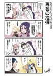 2boys 4girls 4koma :d aqua_hair black_gloves blue_hair blush chibi comic fate/grand_order fate/prototype fate/prototype:_fragments_of_blue_and_silver fate_(series) fingerless_gloves fujimaru_ritsuka_(male) glasses gloves hair_over_one_eye hassan_of_serenity_(fate) heart horns hug jacket kiyohime_(fate/grand_order) long_hair mash_kyrielight minamoto_no_raikou_(fate/grand_order) multiple_boys multiple_girls necktie open_mouth pipe purple_hair sherlock_holmes_(fate/grand_order) short_hair smile sweatdrop tamago_(yotsumi_works) translation_request very_long_hair violet_eyes white_gloves