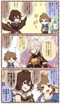 blue_hair brown_hair coffee comic gran_(granblue_fantasy) granblue_fantasy lucifer_(shingeki_no_bahamut) lyria_(granblue_fantasy) merc_hato multiple_wings sandalphon_(granblue_fantasy) seraph translation_request white_hair wings