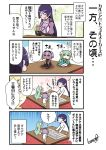 3girls 4koma :d aqua_hair black_gloves black_legwear blush bracer breasts chibi comic cup dark_skin fan fate/grand_order fate/prototype fate/prototype:_fragments_of_blue_and_silver fate_(series) fingerless_gloves gloves hairband hassan_of_serenity_(fate) horns japanese_clothes kimono kiyohime_(fate/grand_order) kotatsu long_hair minamoto_no_raikou_(fate/grand_order) multiple_girls open_mouth purple_hair sitting smile table tamago_(yotsumi_works) translation_request very_long_hair violet_eyes white_legwear yokozuwari