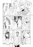 1boy 6+girls comic hamakaze_(kantai_collection) haruna_(kantai_collection) kaga_(kantai_collection) kantai_collection kongou_(kantai_collection) miyuki_(kantai_collection) multiple_girls shirayuki_(kantai_collection) tenryuu_(kantai_collection) tone_(kantai_collection) translation_request writing_on_hand yamada_rei_(rou)