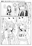 2koma 4girls :o absurdres ahoge alternate_costume alternate_hairstyle apron blush breasts clock closed_eyes comic eyebrows_visible_through_hair greyscale hair_between_eyes hair_down hair_flaps hair_ornament hair_over_shoulder harusame_(kantai_collection) highres kantai_collection long_hair maid maid_headdress monochrome multiple_girls murasame_(kantai_collection) neckerchief noyomidx open_mouth sailor_collar samidare_(kantai_collection) shirt side_ponytail sleeveless sleeveless_shirt speech_bubble t-shirt translation_request yuudachi_(kantai_collection)
