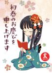1girl 2019 black_hair blush book closed_eyes commentary_request floral_background flower glasses hair_flower hair_ornament himawari-san himawari-san_(character) holding holding_book japanese_clothes kimono long_hair nengajou new_year print_kimono sitting smile solo sugano_manami translation_request