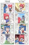 blue_hair boat comic food fruit green_hair hair_bobbles hair_ornament hat hinanawi_tenshi long_hair manaka_toyomu onozuka_komachi peach red_eyes red_hair redhead ribbon scythe shikieiki_yamaxanadu short_hair touhou translated translation_request twintails