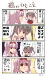 2girls 4koma :3 bkub_(style) comic dancing green_eyes green_hair hairband hakama_skirt headband highres imagining japanese_clothes kantai_collection long_hair multiple_girls muneate pako_(pousse-cafe) parody poptepipic ribbon shoukaku_(kantai_collection) silver_hair style_parody tasuki translation_request twintails upper_body white_ribbon zui_zui_dance zuikaku_(kantai_collection)