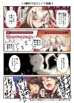 4koma absurdres abyssal_crane_hime admiral_(kantai_collection) ayanami_(kantai_collection) batsubyou brown_hair cat closed_eyes comic constricted_pupils crying crying_with_eyes_open error_musume health_bar highres ichikawa_feesu kantai_collection long_hair ooyodo_(kantai_collection) school_uniform serafuku shikinami_(kantai_collection) side_ponytail t-head_admiral tearing_up tears translation_request upper_body
