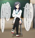 1girl bangs black_hair black_legwear blue_skirt chair chalkboard classroom crossed_arms femdom full_body highres hisanoworld legs_crossed looking_at_viewer original school_chair school_uniform serafuku shoes sitting skirt swept_bangs thigh-highs translation_request uwabaki white_footwear