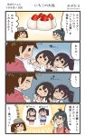 4girls 4koma :< :d akagi_(kantai_collection) black_hair blue_hakama brown_hair comic commentary_request food hair_between_eyes hakama hakama_skirt highres hiyoko_(nikuyakidaijinn) houshou_(kantai_collection) japanese_clothes kaga_(kantai_collection) kantai_collection kariginu kimono long_hair long_sleeves magatama multiple_girls open_mouth pink_kimono ponytail red_hakama ryuujou_(kantai_collection) short_hair side_ponytail smile speech_bubble tasuki translation_request twintails twitter_username v-shaped_eyebrows visor_cap