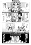 admiral_(kantai_collection) choker comic detached_sleeves greyscale hair_between_eyes hair_ornament hair_ribbon hairclip hakama_skirt hat japanese_clothes k_hiro kaga_(kantai_collection) kantai_collection long_hair military military_uniform monochrome muneate naval_uniform peaked_cap pleated_skirt ribbon school_uniform serafuku skirt tasuki translation_request uniform yamakaze_(kantai_collection)