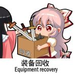 2girls black_hair bow box cardboard_box chibi chinese commentary_request english eyebrows_visible_through_hair frilled_shirt_collar frills fujiwara_no_mokou hair_bow holding houraisan_kaguya long_hair long_sleeves lowres multiple_girls pants red_eyes red_pants shangguan_feiying shirt shuriken simple_background suspenders sword touhou translation_request very_long_hair weapon white_background white_bow white_hair white_shirt wide_sleeves