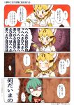 2girls absurdres afterimage animal_ears bare_shoulders blonde_hair blue_hair blush bow bowtie cat_ears comic elbow_gloves enk_0822 eyebrows_visible_through_hair gloves highres hood hoodie kemono_friends multicolored_hair multiple_girls neck_ribbon open_mouth ribbon sand_cat_(kemono_friends) short_hair smile snake_tail spoon sweatdrop translation_request tsuchinoko_(kemono_friends) vest
