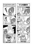 1boy 1girl 4koma :d acorn bangs bkub can check_translation comic door fat female_protagonist_(risubokkuri) food food_on_face greyscale house monochrome open_mouth ponytail risubokkuri rooftop shirt short_hair silhouette simple_background sleeveless sleeveless_shirt smile speech_bubble squirrel swept_bangs talking translation_request two-tone_background two_side_up vest window