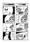1girl 4koma :d acorn alien bangs bkub check_translation comic greyscale guitar guitar_case gun instrument instrument_case mexican_standoff monochrome music open_mouth playing_instrument ponytail risubokkuri shirt short_hair simple_background smile speech_bubble squirrel talking translation_request tumbleweed two-tone_background two_side_up weapon