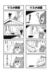 1girl 4koma :d bangs bkub clouds cockroach comic female_protagonist_(risubokkuri) greyscale insect jacket monochrome open_mouth ponytail risubokkuri rolled_up_paper rooftop short_hair simple_background smile speech_bubble squirrel sunset talking translation_request two-tone_background two_side_up weather_vane