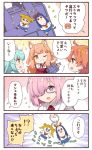 !? 4girls 4koma :d ;d animal_ears bag bag_charm bangs blue-framed_eyewear blue_hair blush bobunemimimmi brown_eyes brown_hair charm_(object) comic commentary_request dragon_horns eyebrows_visible_through_hair fate/extra_ccc_fox_tail fate/grand_order fate_(series) fox_ears fujimaru_ritsuka_(female) glasses grin hair_between_eyes hair_ornament hair_scrunchie holding horns japanese_clothes kimono kiyohime_(fate/grand_order) light_brown_hair long_hair mash_kyrielight multiple_girls one_eye_closed one_side_up open_mouth orange_scrunchie outstretched_arms pink_hair pipimi pleated_skirt poptepipic popuko red_skirt rioshi school_bag scrunchie shirt short_hair short_sleeves skirt smile spoken_interrobang suzuka_gozen_(fate) translation_request very_long_hair violet_eyes white_kimono white_shirt