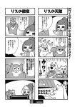 1girl 4koma :d anger_vein angry bangs bkub chasing check_translation comic dog doghouse female_protagonist_(risubokkuri) greyscale looking_at_watch monochrome open_mouth ponytail risubokkuri self-portrait shirt short_hair simple_background smile speech_bubble squirrel talking tally tired translation_request two-tone_background two_side_up watching_television