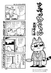 4koma :3 artist_name bag bkub cat chasing comic dog emphasis_lines formal greyscale heart knife monochrome original plastic_bag simple_background speech_bubble suit title translation_request two-tone_background
