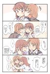 2girls 4koma against_wall bangs blush brown_eyes brown_hair cheek_kiss classroom comic commentary_request eyebrows_visible_through_hair hachiko_(hati12) hair_between_eyes heart highres kiss multiple_girls necktie open_mouth original short_sleeves smile sparkle spoken_heart sweatdrop sweater_vest thought_bubble translation_request wall_slam yuri
