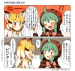 2girls bare_shoulders blonde_hair blue_hair blush bow bowtie comic enk_0822 eyebrows_visible_through_hair fang highres hood hoodie kemono_friends multicolored_hair multiple_girls neck_ribbon open_mouth pointing pointing_up ribbon sand_cat_(kemono_friends) short_hair squiggle sweatdrop translation_request tsuchinoko_(kemono_friends)