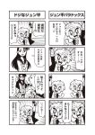 1boy 1girl 4koma :d arm_up bkub clenched_hand comic emphasis_lines greyscale jacket long_hair missing_tooth monochrome open_mouth risubokkuri school_uniform serafuku shirt short_hair shorts simple_background smile speech_bubble spiky_hair stun_gun talking translation_request two-tone_background v_arms
