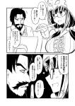 1boy 1girl beard black_hair breasts comic drawing_tablet edward_teach_(fate/grand_order) facial_hair fate/grand_order fate_(series) frills glasses greyscale ha_akabouzu highres hood large_breasts monochrome osakabe-hime_(fate/grand_order) stylus thick_eyebrows translation_request