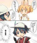 2girls :d alternate_hairstyle animal_ears backpack bag black_gloves blonde_hair blue_eyes blue_hair bow bowtie comic emphasis_lines extra_ears gloves hair_ornament hair_through_headwear hat hat_feather highres kaban_(kemono_friends) kemono_friends multiple_girls open_mouth pointing pointing_at_self print_bow print_gloves print_neckwear red_shirt serval_(kemono_friends) serval_ears serval_print shirt short_twintails sleeveless sleeveless_shirt smile translation_request twintails white_hat white_shirt yellow_eyes yutsu