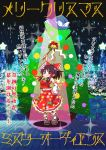 1girl arm_up bare_shoulders black_eyes black_footwear blush_stickers bow chocolate_hair christmas christmas_ornaments christmas_tree commentary_request cover cover_page detached_sleeves hair_bow hair_tubes hakurei_reimu hand_on_hip handsome_wataru hat heart heart-shaped_pupils highres looking_at_viewer midriff mistletoe navel red_bow red_ribbon red_shirt red_skirt ribbon ribbon-trimmed_sleeves ribbon_trim shirt shoes skirt smile socks solo sparkle spotlight star symbol-shaped_pupils touhou translation_request white_legwear witch_hat