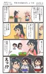 +++ 4girls 4koma akagi_(kantai_collection) akashi_(kantai_collection) black_hair black_hakama brown_hair closed_eyes comic commentary_request hair_between_eyes hair_ribbon hakama highres hiyoko_(nikuyakidaijinn) houshou_(kantai_collection) japanese_clothes kaga_(kantai_collection) kantai_collection kimono long_hair multiple_girls open_mouth pink_hair pink_kimono ponytail red_hakama red_ribbon ribbon short_hair side_ponytail smile speech_bubble tasuki translation_request tress_ribbon