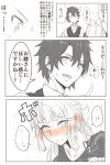 /\/\/\ 1boy 1girl bangs black_shirt blush bow comic embarrassed fate/grand_order fate_(series) fujimaru_ritsuka_(male) gin_moku hair_bow highres long_hair penthesilea_(fate/grand_order) shirt short_hair speech_bubble steam surprised translation_request vest
