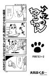 1girl 4koma :3 artist_name biting bkub cat cat_paws comic dashing emphasis_lines fleeing greyscale long_hair monochrome original pants paws shirt simple_background speech_bubble sweatdrop talking throwing translation_request two-tone_background