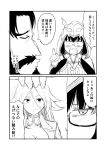 1boy 1girl beard black_hair comic edward_teach_(fate/grand_order) facial_hair fate/grand_order fate_(series) francis_drake_(fate) glasses greyscale ha_akabouzu highres hood monochrome osakabe-hime_(fate/grand_order) pointing scar translation_request wavy_mouth