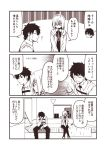 1boy 1girl bed chaldea_uniform comic fate/grand_order fate_(series) fujimaru_ritsuka_(male) glasses hair_over_one_eye indoors jacket kouji_(campus_life) mash_kyrielight monochrome necktie pantyhose sepia short_hair sitting translation_request