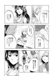 2girls comic detached_sleeves hamakaze_(kantai_collection) hands_together kantai_collection kongou_(kantai_collection) monochrome multiple_girls nontraditional_miko page_number school_uniform serafuku translation_request yamada_rei_(rou)