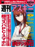 1girl brown_hair cover cover_page highres labcoat long_hair makise_kurisu necktie red_neckwear steins;gate violet_eyes