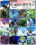 blue_sky bulbasaur butterfly butterfree celebi cliff closed_eyes clouds cloudy_sky commentary commentary_request creature day dive_ball dutch_angle eevee fangs floating flower flower_request flygon flying from_behind gen_1_pokemon gen_2_pokemon gen_3_pokemon gen_4_pokemon ghost grass great_ball happy heal_ball highres ibui_matsumoto jirachi looking_away looking_down lucario lying marshtomp master_ball mew mightyena misdreavus mudkip net_ball night night_sky no_humans ocean on_stomach poke_ball poke_ball_(generic) pokemon pokemon_(creature) premier_ball raichu repeat_ball running safari_ball shaymin sitting sky sneasel standing star_(sky) starry_sky sudowoodo swimming ultra_ball underwater vulpix water