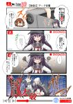 >:d 2girls 4koma =_= akatsuki_(kantai_collection) brown_hair camera comic flat_cap fume hair_ornament hairclip hat ikazuchi_(kantai_collection) kantai_collection long_hair multiple_girls neckerchief nyonyonba_tarou o_o recording school_uniform serafuku shaded_face short_hair sweatdrop translation_request trembling youtube