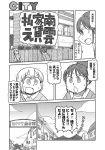 2girls :<> arawi_keiichi bag bangs building bush city_(arawi_keiichi) comic eyebrows_visible_through_hair fence greyscale holding_bag hood hoodie monochrome multiple_girls nagumo_midori niikura_(city) open_mouth open_window ponytail railing rectangular_mouth shaking shirt shocked_eyes short_hair shouting sign speech_bubble surprised sweatdrop two_side_up