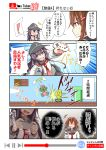 >:d 0_0 4koma akatsuki_(kantai_collection) black_hair brown_hair camera comic commentary_request controller faceless faceless_female flat_cap hair_ornament hairclip hat ikazuchi_(kantai_collection) joystick kantai_collection long_hair mario_(series) neckerchief nyonyonba_tarou parody pleated_skirt school_uniform serafuku shaded_face short_hair skirt super_mario_bros. tearing_up violet_eyes youtube