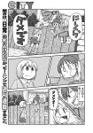 2girls angry arawi_keiichi bag bangs barefoot blank_eyes building bush city_(arawi_keiichi) clenched_hands climbing comic copyright_name eyebrows_visible_through_hair fence greyscale holding_bag hood hoodie monochrome multiple_girls nagumo_midori niikura_(city) open_mouth ponytail shirt shoes short_hair shorts shouting sign skirt speech_bubble stare_down sweatdrop two_side_up