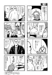 >_< 2boys 4koma :o bald bkub blush censored closed_eyes clothes_theft comic crying drawer emphasis_lines evil_grin evil_smile facial_hair goho_mafia!_kajita-kun greyscale grin hand_on_another's_shoulder jacket jewelry light_bulb mafia_kajita monochrome multiple_boys mustache necklace no_mouth pompadour scared seiza shirt short_hair silhouette simple_background sitting smile sparkle speech_bubble sunglasses sweatdrop table talking theft towel towel_around_neck trembling two-tone_background