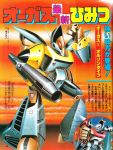 80s aiming aiming_at_viewer antennae arm_cannon artist_request choujikuu_seiki_orguss clenched_hand glowing glowing_eyes gunpod magazine_scan mecha missile_pod official_art oldschool orguss orguss_(mecha) orguss_olson_type promotional_art raised_fist rocket_launcher scan science_fiction shield shiny traditional_media translation_request variations visor weapon